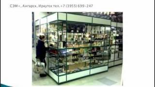 Торговое оборудование СЭМ+.mp4(Предлагаем витрины, прилавки, стеллажи и многое другое. Ангарск, Иркутская область +7(3955) 699-247 работаем по..., 2011-04-19T14:53:22.000Z)