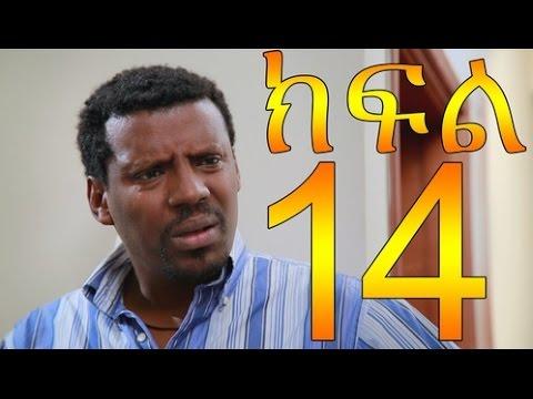 Meleket Drama Part 14 (መለከት) - Part 14
