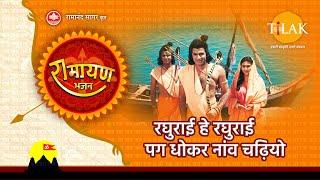 रघुराई हे रघुराई पग धोकर नांव चढ़ियो (केवट प्रसंग) | Raghu Rai Hey Raghu Rai | Tilak