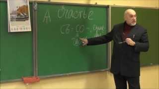 Урок Василия Семенцова, который закончился аплодисментами часть 1. 367 школа СПб