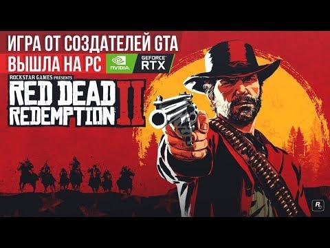 RED DEAD REDEMPTION 2 - GTA В ЖАНРЕ ВЕСТЕРН НА PC   СТРИМ