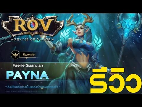 Garena RoV : รีวิวฮีโร่ใหม่ Payna ซัพพอร์ทผู้ทรงสง่างาม
