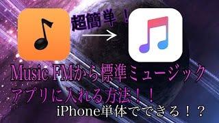 【iPhone単体】でMusic FMから標準ミュージックアプリに音楽を入れる方法
