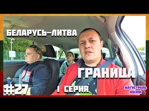 🇱🇹 Прохождение границы Беларусь - Литва. Дорога Минск - Вильнюс.
