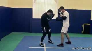 Защита в боксе. Урок № 3. www.prof-boxing.ru Тренировки по боксу в Москве