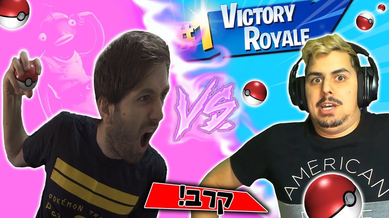 עשינו קרב פוקימונים עם הצופים שלי בפורטנייט !
