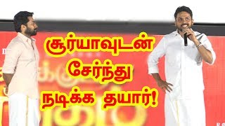 Surya - Karthi Join Together For A Forthcoming Movie? |  | Kadai Kutty Singam Audio Launch