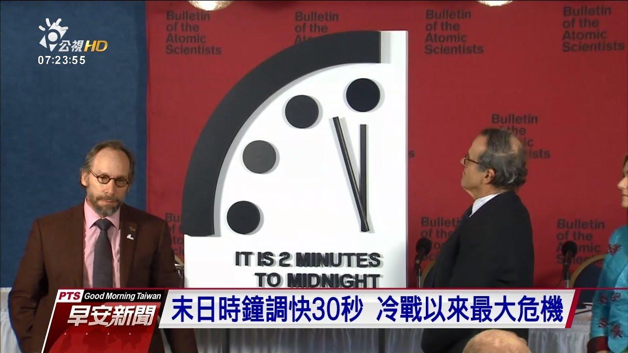 核戰陰霾 末日時鐘剩兩分鐘 2018 0126 公視早安新聞 - YouTube