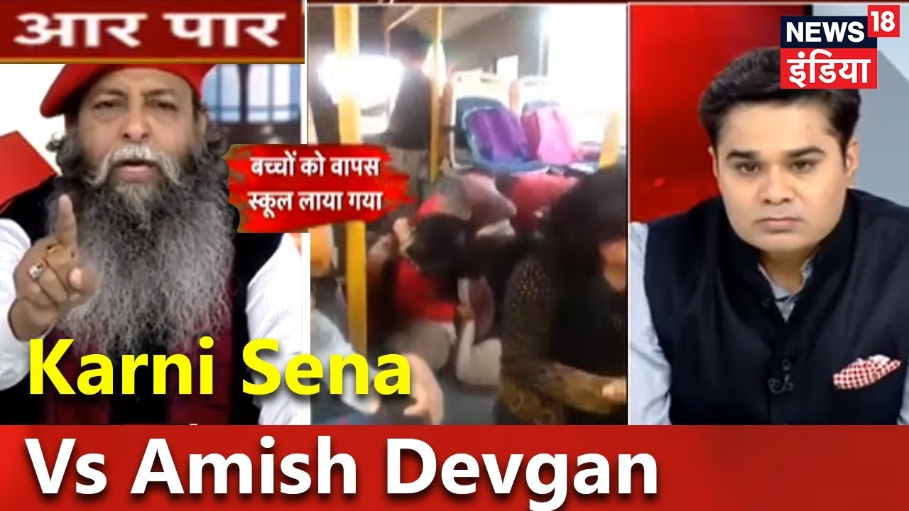 Padmavati Controversy: Karni Sena Vs Amish Devgan || करे करणी... भरे हिंदुस्तान! | News18 India