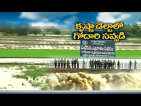 Godavari Water Fills Happiness in Krishna Delta Farmers | Thanks to Pattiseema Project