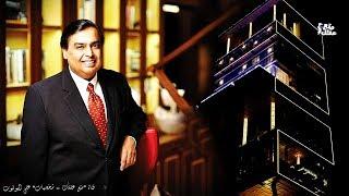 موكيش أمباني | قصة اغنى رجل فى الهند وصاحب اغلى منزل فى العالم - كيف تصنع امبراطورية ؟