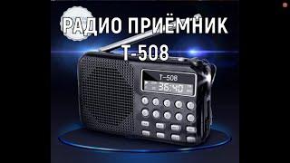 Приёмник T 508