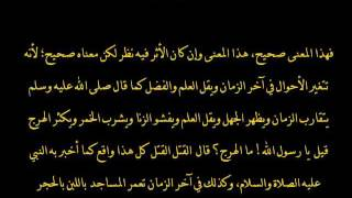 مدى صحة حديث يأتي على الناس زمان لا يبقى فيه من الإسلام إلا اسمه - العلامة عبد العزيز بن باز