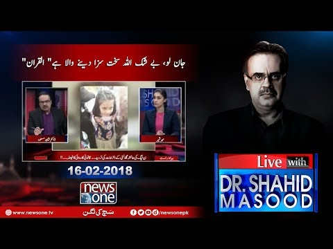 Live with Dr.Shahid Masood | 16-Febrary-2018 | Zainab Murder Case | Maryam Nawaz | Badmashiya |