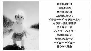 """唄:夏川りみ """"Rimi Natsukawa"""" ☆ 『童神 』 """"warabi gami"""" 作詞:古謝..."""