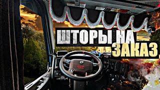 Дальнобой США Шторы на заказ Заказал именной руль из дорогой кожи Обновление салона грузовика