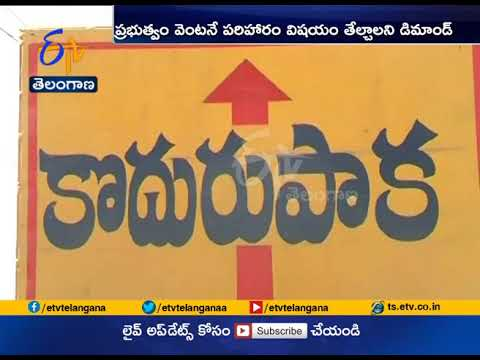 Mid Manair Project | Residents Till  Not Getting Compensation | A Report