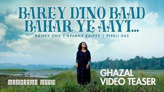 Barey Dino Baad Ghazal Teaser Rajeev ONV Aparna Rajeev Piyali Das