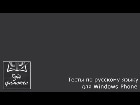 Будь грамотен для Windows Phone