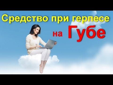 Противовирусные средства ООО Озон Ацикловир