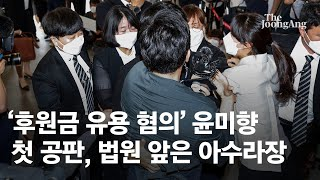 '후원금 유용 혐의' 윤미향 첫 공판, 법원 앞은 아수…