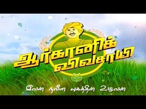 Organic Vivasayi - Farmer Thillainathan  | 09 July 2017