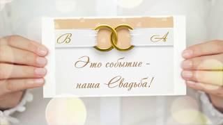 Видео-приглашение на свадьбу (№2)
