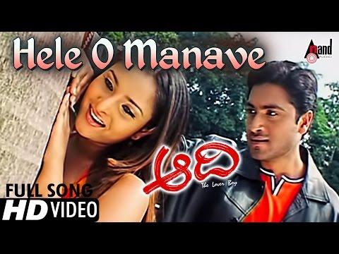 Aadi | Hele O Manave | Aditya, Ramya | Music by Gurukiran | Kannada New Song |