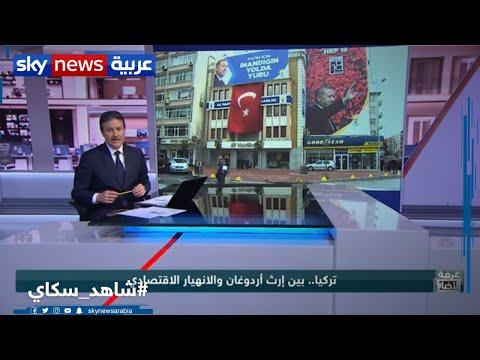 تركيا.. بين إرث أردوغان والانهيار الاقتصادي  - 23:58-2020 / 6 / 29