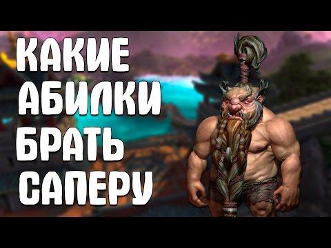 видео: Какие абилки брать саперу? // panzar - гайд #1