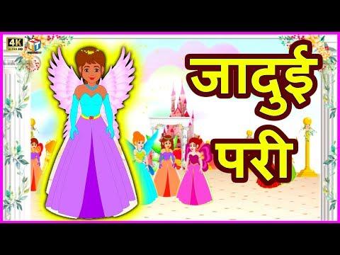 जादुई परी Magical Fairy हिंदी कहानियां Hindi Kahaniya - Village Funny Comedy Video