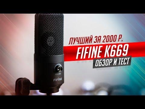 ЛУЧШИЙ БЮДЖЕТНЫЙ USB МИКРОФОН FIFINE K669. ОБЗОР И ТЕСТ