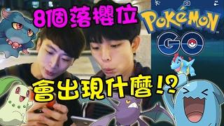 Pokemon Go#44: 8個櫻花稀有pokemon熱點?太陽月精靈的入手方法!