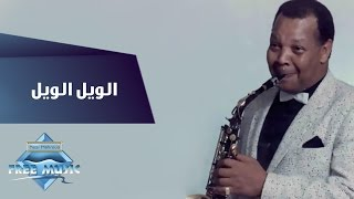 Samir Srour - El Weal El Weal | سمير سرور -  الويل الويل