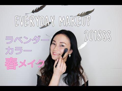 Saikoの『ながら話ing』 in LA (127) ドラッグコスメを上手に使って毎日メイク Everyday Makeup 2018SS