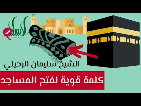 كلمة قوية حول إعادة فتح المساجد - الشيخ سليمان الرحيلي