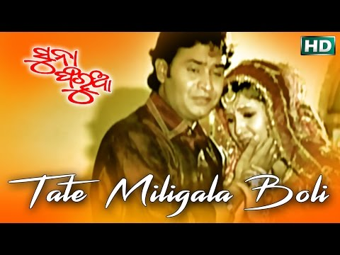 TATE MILIGALA BOLI   Sad Song   Babul Supriyo   SARTHAK MUSIC