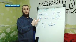 Уроки Арабского Языка | С нуля до Корана  урок 2.Буквы Та ( ت ), Са  ( ث ).