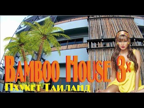 ТОЛЬКО НУЖНАЯ ИНФОРМАЦИЯ! Отель  Bamboo House 3*, Таиланд, Пхукет, Карон Бич