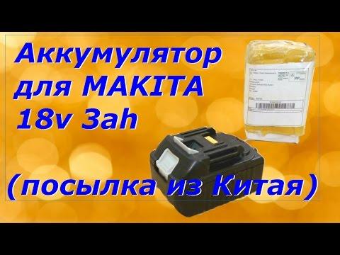 Аккумулятор 18v 3аh для Makita (посылка из Китая) скачать