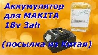 Makita uchun batareya 18v 3аһ (xitoydan yuk)
