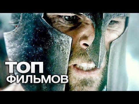 8 ЗАХВАТЫВАЮЩИХ ФИЛЬМОВ ПРО ДРЕВНЮЮ ГРЕЦИЮ! - Ruslar.Biz