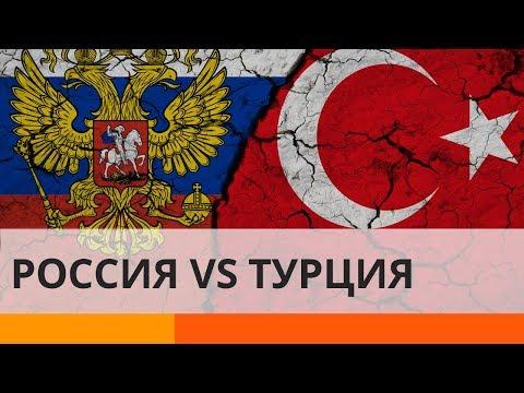 Россия и Турция вступили в бой: кому выгодно обострение конфликта в Сирии