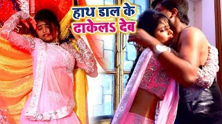 हाथ डाल के ढकेल देब - Raja Bhail Jawani Jiyan - Raju Baba Bahubali - Bhojpuri Hit Songs 2018