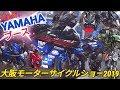 大阪モーターサイクルショー2019、YAMAHA ブース、inインテックス大阪 ハスフォー #193