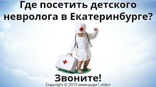 видео детские неврологи в Екатеринбурге