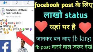 How to find shayari for facebook post | fb post ke liye shayari kaha se laye