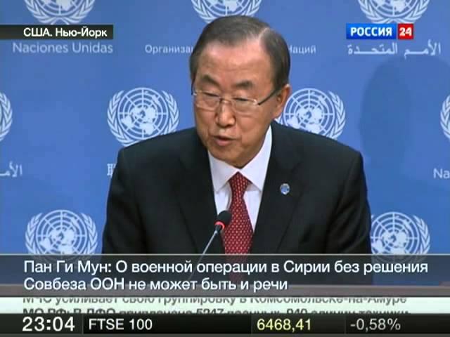 Пан Ги Мун: об операции в Сирии без санкции Совбеза ООН не может быть и речи