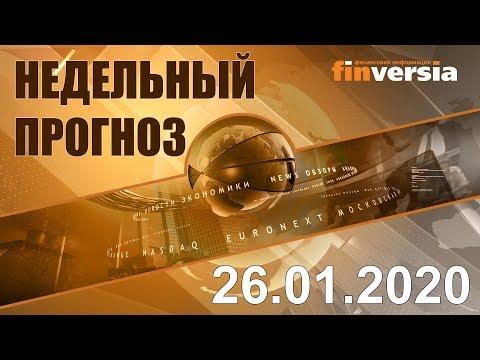 Новости экономики Финансовый прогноз (прогноз на неделю) 26.01.2020