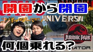 【USJ】開園から閉園まで何個のアトラクションに乗れるのか!!!【ルイ】